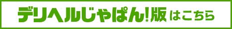 一期一会店舗詳細【デリヘルじゃぱん】