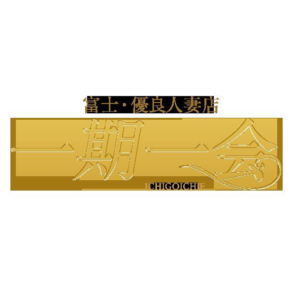 静岡県/富士市デリヘル『一期一会』|トップページ
