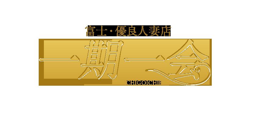 静岡県/富士市デリヘル『一期一会』
